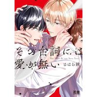 Boys Love (Yaoi) Comics - Sono Serihu niwa Ai ga nai (The lines do not have love) (その台詞には愛が無い) / Sahara Hasami