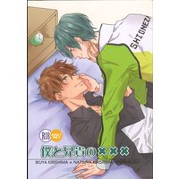 [Boys Love (Yaoi) : R18] Doujinshi - Anthology - High Speed! / Ikuya x Natsuya (僕と兄貴の××× *アンソロジー)