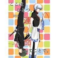 [Boys Love (Yaoi) : R18] Doujinshi - Novel - Gintama / Hijikata x Gintoki (ここはひとつ、運命ってことで。) / いちご学園