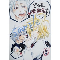 [Boys Love (Yaoi) : R18] Doujinshi - The Seven Deadly Sins / Meliodas & Ban (どうも、吸血鬼です) / 豆乳ant