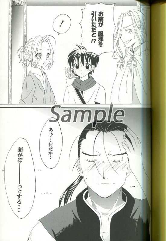 Doujinshi - The Heroic Legend of Arslan / Daryun x Arslan (ひだまり) / みるきーちょっぷ