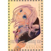 Doujinshi - The Heroic Legend of Arslan / Daryun x Arslan (you're my only shihing star) / 天使のハゴロモ
