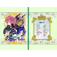 Doujinshi - Novel - Anthology - Inazuma Eleven : Balance of Ares (Rainbow Tales) / naval-cycling