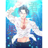 Doujinshi - ONE PIECE / Marco x Ace (君ありて 海の果て -後編-) / Peca