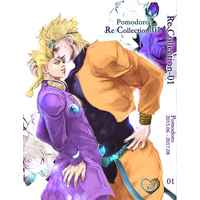 Doujinshi - Omnibus - All Series (Jojo) / Dio x Giorno (Re Collection-01) / Pomodoro