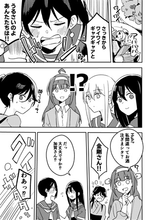 Doujinshi - Kantai Collection / Kongou & Akagi & Kaga & Houshou (わだつみの学舎2) / 妄想パラドックス