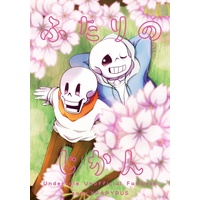 [Boys Love (Yaoi) : R18] Doujinshi - Anthology - Undertale / Sans x Papyrus (ふたりのじかん) / 甘党プレクトラム
