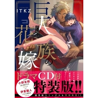 Boys Love (Yaoi) Comics - Kyojinzoku no Hanayome (The Titan's Bride) (特装版)巨人族の花嫁) / ITKZ