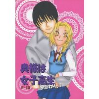 [Boys Love (Yaoi) : R18] Doujinshi - Novel - Fullmetal Alchemist / Roy Mustang x Edward Elric (奥様は女子高生 おかわりっ!) / Super Noise