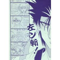 [Boys Love (Yaoi) : R18] Doujinshi - Manga&Novel - Rurouni Kenshin / Himura Kenshin x Sagara Sanosuke (左ン斬!) / Kitchin Drinker