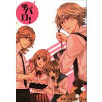Doujinshi - TIGER & BUNNY / All Characters (学パロ Valentine Day VD) / 群青の空