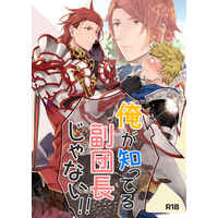 [Boys Love (Yaoi) : R18] Doujinshi - GRANBLUE FANTASY / Vane x Percival (俺が知ってる副団長じゃない!!) / Shukyuu5kasei