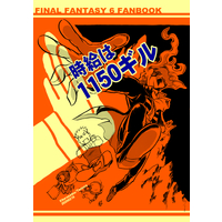 Doujinshi - Final Fantasy VI / Gogo & All Characters (時給は1150ギル) / きとらずんば