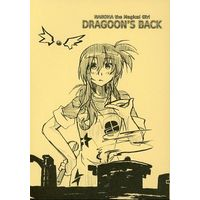 Doujinshi - Magical Girl Lyrical Nanoha (DRAGOON'S BACK 幕間 4) / 秋のゆき