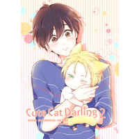 Doujinshi - BANANA FISH / Ash x Eiji (Cute Cat Darling 2) / Hitobankoneko