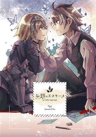 Fate Apocrypha Sieg X Jeanne