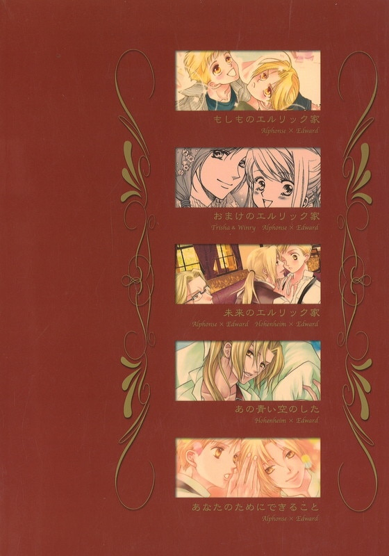 Doujinshi - Omnibus - Compilation - Fullmetal Alchemist / All Characters (エルリック家 総集編 *再録集) / CHERRY MOON
