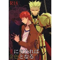 [Boys Love (Yaoi) : R18] Doujinshi - Fate/stay night / Gilgamesh x Shirou Emiya (主に交われば金色となる) / 紫黒