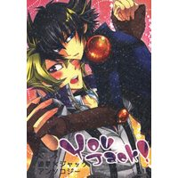 Doujinshi - Anthology - Yu-Gi-Oh! 5D's / Yusei x Jack (You Jack! *アンソロジー) / Ja+