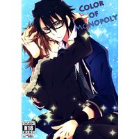 [Boys Love (Yaoi) : R18] Doujinshi - K (K Project) / Saruhiko x Misaki (COLOR OF MONOPOLY) / Ground Zero