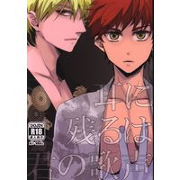 [Boys Love (Yaoi) : R18] Doujinshi - Fate/stay night / Gilgamesh x Shirou Emiya (耳に残るは君の歌声) / どくぬま