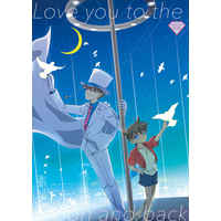 [Boys Love (Yaoi) : R18] Doujinshi - Magic Kaito / Phantom Thief Kid x Edogawa Conan (Love you to the moon and back) / UKSO