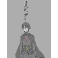 Doujinshi - Omnibus - Fire Emblem: Three Houses / All Characters (Fire Emblem Series) (世界の底で踊れたら) / フロスト