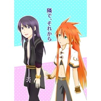 Doujinshi - Tales of the Abyss / Luke & Yuri (隣で、それから) / ciboulette