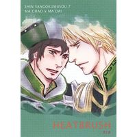 [Boys Love (Yaoi) : R18] Doujinshi - Dynasty Warriors / Ma Chao x Ma Dai (HEATBRUSH) / GRN PAGE