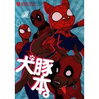 Doujinshi - Spiderman / Deadpool (犬豚本。) / Andromeda
