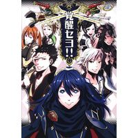 Doujinshi - Fire Emblem Awakening / All Characters (Fire Emblem Series) (覚醒セヨ!! ☆ファイアーエムブレム) / hello×2