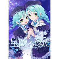 Doujinshi - Illustration book - BanG Dream! / Hikawa Sayo & Hikawa Hina (星降る夜に) / moon child