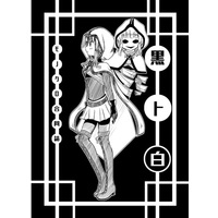 Doujinshi - Anthology - Magia Record (黒ト白) / 黒猫企画
