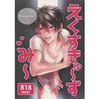 [Boys Love (Yaoi) : R18] Doujinshi - Novel - Star-Mu (High School Star Musical) / Kuga Shu x Toraishi Izumi (えくすきゅ~ず み~) / merry hurry