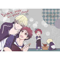 [Boys Love (Yaoi) : R18] Doujinshi - Novel - Fate/stay night / Gilgamesh x Shirou Emiya (Don't play with your food!) / Mitternacht