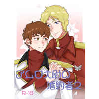 [Boys Love (Yaoi) : R18] Doujinshi - Novel - Gundam series / Amuro Ray & Char Aznable (アムロ大尉の婚約者2) / 金色ばーん
