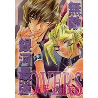 [Boys Love (Yaoi) : R18] Doujinshi - Yu-Gi-Oh! / Kaiba Seto x Yami Yugi (無敵 銀河の最強LOVERS) / OMIYAGE BROTHERS