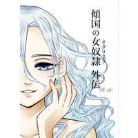 [Boys Love (Yaoi) : R18] Doujinshi - Novel - The Heroic Legend of Arslan / Daryun x Arslan (傾国の女奴隷 外伝) / ザルツとツッカー