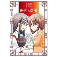 Doujinshi - Novel - Anthology - Kantai Collection / Akagi & Yamato & Hiryu (朱色の階調) / 大和ユーラシア