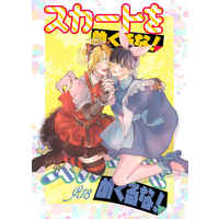 [Boys Love (Yaoi) : R18] Doujinshi - Anthology - BANANA FISH / Ash x Eiji (スカートをめくるな!) / 限定文具店