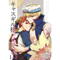 [Boys Love (Yaoi) : R18] Doujinshi - Novel - Fate/stay night / Gilgamesh x Shirou Emiya (キャスギル様が見ている1+2) / 猫'ism