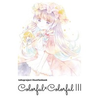 Doujinshi - Illustration book - Touhou Project / Marisa & Patchouli & Koishi & Alice (【メロン限定特典付】Colorful×Colorful Ⅲ) / 幻葬教団