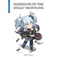Doujinshi - Military (HANDGUNS OF THE DOLLS' FRONTLINE) / Dadakusa Syo-kaki Ten