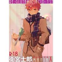 [Boys Love (Yaoi) : R18] Doujinshi - Fate/stay night / Mob Character x Shirou Emiya (衛宮士郎MANIAX-1ST【池袋本店出品】) / GLUTAMIC:ACID