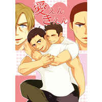 Doujinshi - Biohazard (Resident Evil) / Piers Nivans x Chris Redfield (愛えんきえん) / CON!