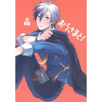 [Boys Love (Yaoi) : R18] Doujinshi - Tales of Xillia (おうさまと!【池袋本店出品】) / IRONY