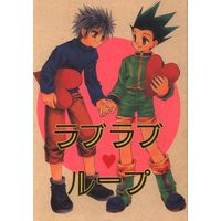 Doujinshi - Hunter x Hunter / Gon & Killua (ラブラブループ) / Kaiten Rusu