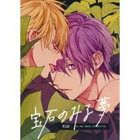 [Boys Love (Yaoi) : R18] Doujinshi - Lucky Dog 1 / Giancarlo & Giulio (宝石のみる夢【池袋本店出品】) / ciocco