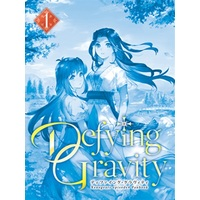 Doujinshi - Novel - Xenogears (Defying Gravity1) / ノーチラス