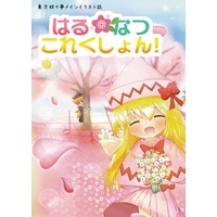Doujinshi - Illustration book - Touhou Project / Ringo & Koishi & Flandre (【自宅発送】はる*なつこれくしょん!【3日以内発送】) / Midori*Creates